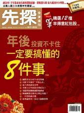 先探投資週刊1817-18期: Wealth Invest Weekly No.1817-18