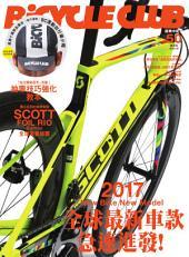 BiCYCLE CLUB 單車俱樂部 Vol.50