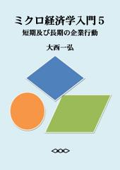 ミクロ経済学入門5:短期及び長期の企業行動