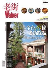老街Walker(SP No.60): 全台老街16條 吃喝玩樂一把罩