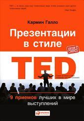 Презентации в стиле TED: 8 приемов лучших в мире выступлений