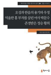 24. 오성과 한음의 용기와 우정·억울한 홍 부자를 살린 어사 박문수·존경받은 정승 황희: 인물 이야기