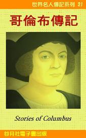 哥倫布傳記: 世界名人傳記系列21 Christopher Columbus