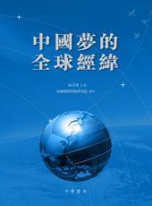 中國夢的全球經緯