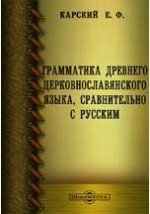 Грамматика древнего церковнославянского языка, сравнительно с русским: (Курс средних учебных заведений)