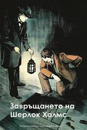 The Return of Sherlock Holmes, Bulgarian edition
