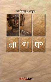 নালক / Nalok (Bengali): Bengali Novel