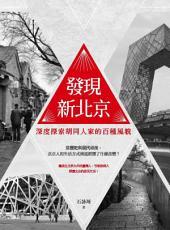 發現新北京: 深度探索胡同人家的百種風貌