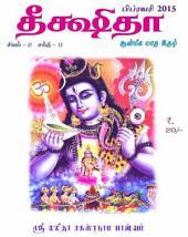 Deekshitha Monthly: Deekshitha Spiritual Tamil Monthly February 2015