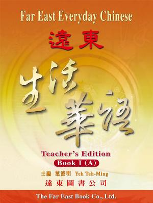 FAR EAST EVERYDAY CHINESE  I  TRADITIONAL CHARACTER  TEACHER S EDITION A B                                           A B     PDF
