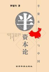 半资本论 (Semi-Capital)(第七版): 半资本主义与中国 (Semi-Capitalism in China)