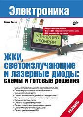 ЖКИ, светоизлучающие и лазерные диоды: схемы и готовые решения.