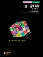 爵士鋼琴和聲(全)