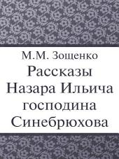 Рассказы Назара Ильича господина Синебрюхова