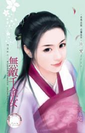 無敵千金女~鬥冤家之二《限》: 禾馬文化珍愛系列359
