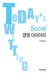 social 경영 다이어리