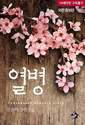 [세트] 열병 (개정증보판) (전2권/완결)