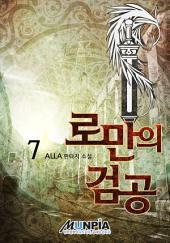 로만의 검공 7권
