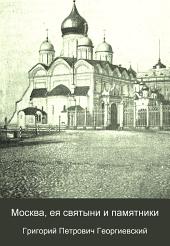 Москва, ея святыни и памятники: избранныя статьи по описанію Москвы ...
