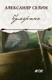 Бумеранг: Из сборника «Новый романтик»