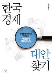 한국경제 대안 찾기: 경제정책 전문가가 제안하는 대한민국 개혁 매뉴얼