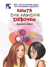 Книга для каждой девочки