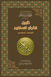 تأويل القرآن العظيم- المجلد السادس: أنوار التنزيل وحقائق التأويل