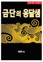 금단의 옹달샘 (19금 성인소설)
