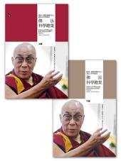 佛法科學總集:廣說三藏經論關於色心諸法之科學論述(兩冊)