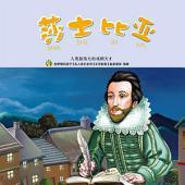 莎士比亚: 人类最伟大的戏剧天才