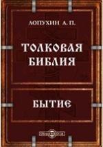 Толковая Библия или комментарий на все книги Священного Писания Ветхого и Нового Заветов. Бытие