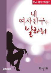 [세트] 내 여자친구는 날라리 (전3권)