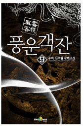 풍운객잔 1부 9