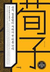 순자, 절름발이 자라가 천 리를 간다: 쪽보다 푸른 동아시아 철학의 거인