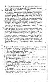 Богдан Хмельницкій, его жизнь и общественная дѣятельность