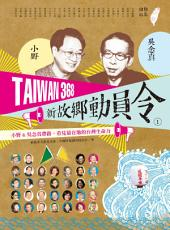 TAIWAN 368 新故鄉動員令(1)離島╱山線: 小野&吳念真帶路,看見最在地的台灣生命力