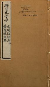 梁昭明太子集: 第 10-14 卷