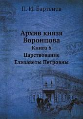 Архив князя Воронцова. Книга 6. Царствование Елизаветы Петровны
