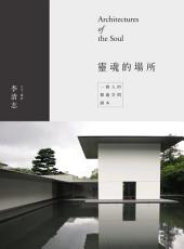 靈魂的場所: 一個人的獨處空間讀本