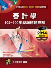 審計學歷屆試題詳解(102~100年): 會研所.會計師.檢察事務官