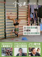 宇宙光雜誌515期: 在希臘雅典的中國城遇見敘利亞難民