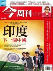 今周刊 第952期 印度 下一個中國