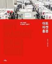 아트마켓 홍콩: 아트 바젤은 왜 홍콩에 갔을까?