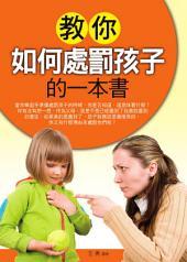 教你如何處罰孩子的一本書