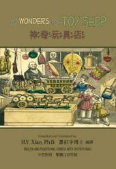 02 - The Wonders of a Toy Shop (Traditional Chinese Zhuyin Fuhao): 神奇玩具店(繁體注音符號)