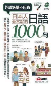 日本人最常說的日語1000句 [有聲版]: 培養基礎日語的會話即戰力