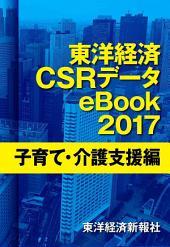 東洋経済CSRデータeBook2017 子育て・介護支援編(電子版)