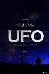 [무료] 다섯 남자와 UFO (개정판) 1
