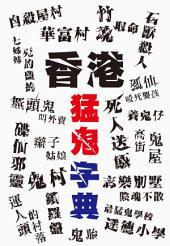 香港猛鬼字典