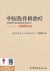 中医伤骨科治疗:骨质增生症